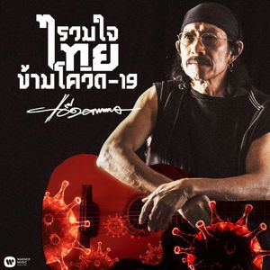 Add Carabao: Ruam Jai Thai Kham Covid-19