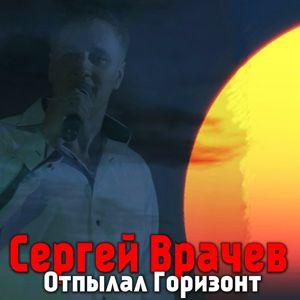 Сергей Врачев: Отпылал горизонт