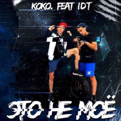 Koko. feat. IDT: Это не моё