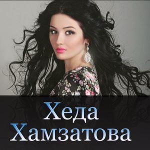 Хеда Хамзатова: Сборник лучших песен 2016