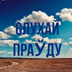 Таня Булавкина: Слухай прауду