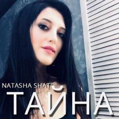 Natasha Shat: Тайна