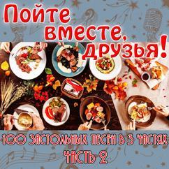 Various Artists: Pojte vmeste, druzya! 100 zastolnyh pesen v 3 chastyah. Chast 2