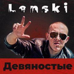 Lenski: Девяностые