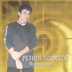 Πέτρος Τζαμτζής: Να μου το πεις...