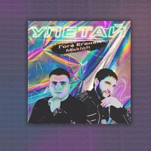 Гога Еганян & Makich: Улетай