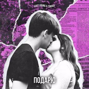 TiNOVA & LAST YOUNG: Подарю
