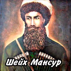 Ризавди Исмаилов: Шейх Мансур