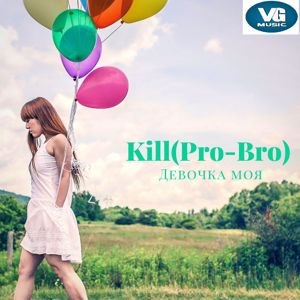 Kill(Pro-Bro): Девочка моя