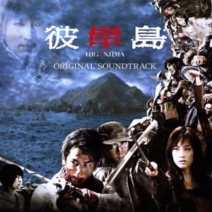 Hiroyuki Sawano: Eiga Higanjima Original Sound Track