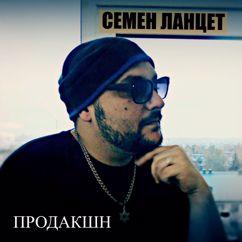 Разные исполнители: Семен Ланцет-Продакшн