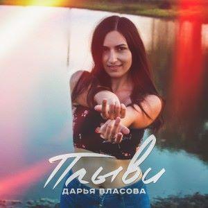 Дарья Власова: Плыви