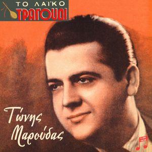 Tonis Maroudas: To Laiko Tragoudi: Tonis Maroudas