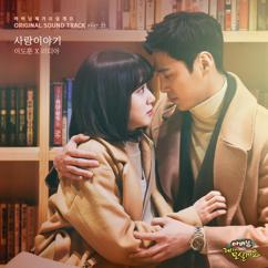 Lee Do Hun & Lydia: Father, I'll Take Care of You, Pt. 22 (Original Soundtrack)