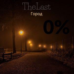 The Last: Город