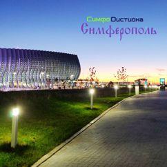 СимфоДистиона: Симферополь