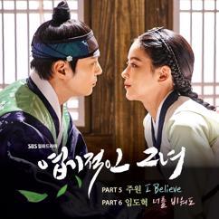 Joowon: My Sassy Girl, Pt. 5 (Original Television Soundtrack)