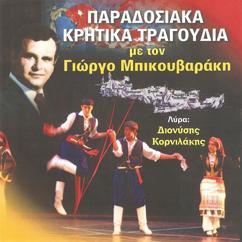 Γιώργος Μπικουβαράκης: Παραδοσιακά Κρητικά Τραγούδια