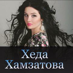 Хеда Хамзатова: Нохчий къома орамаш