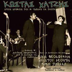 Kostas Hatzis: Stous Dromous Pou M' Edesan Gia Panta. 60's Rare Recordings