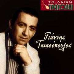 Giannis Tatasopoulos: To Laiko Tragoudi: Giannis Tatasopoulos