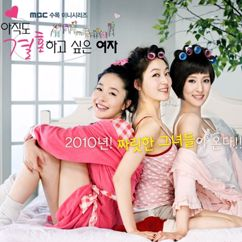 Kim Bum & BYUL: The Woman Who Still Wants to Marry (Original Soundtrack)