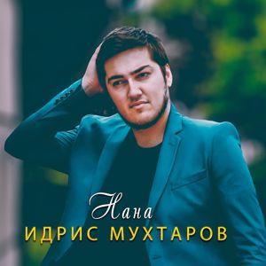 Идрис Мухтаров: Нана