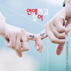 Romantic City, Daeho Jin: Wanna Be Lover (with Daeho Jin)