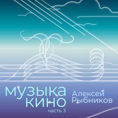 Aleksej Rybnikov: Muzyka kino. Chast 3