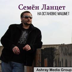Семен Ланцет: На остановке Машмет