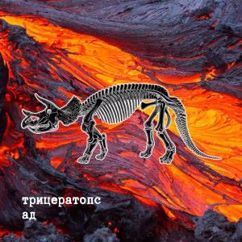 Трицератопс: Вандал