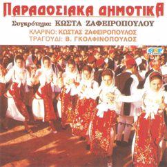Βασίλης Γκολφινόπουλος: Μικρή παπαδοπούλα