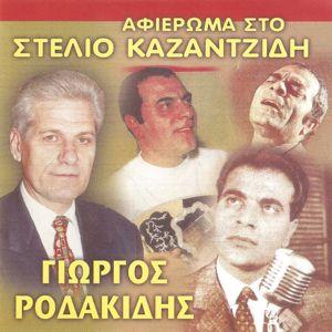 Γιώργος Ροδακίδης: Αφιέρωμα στο Στέλιο Καζαντζίδη