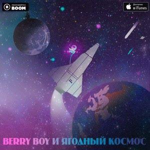 Berry boy: Ягодный космос