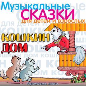 Various Artists: Koshkin dom (Muzykal'naja skazka)