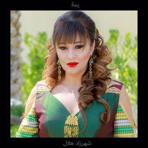 Chahrazed Helal: يمة