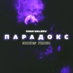 IVAN VALEEV feat. Roniks: Парадокс