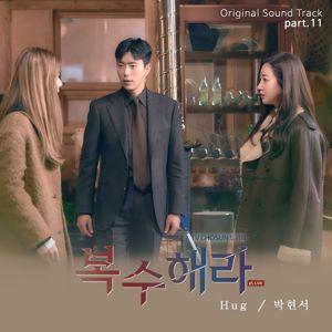 Park Hyunseo: Take Revenge (Original Television Soundtrack, Pt. 11)