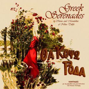 Horodia-Mantolinata Nikou Tsilifi: Greek Serenades. Tha Kopso Roda