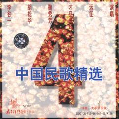 Various Chinese Artists: Selected Chinese Folk Songs (4)