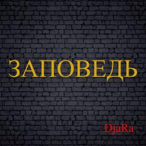 DjaRa: Заповедь