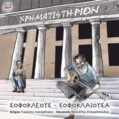 Διάφοροι Καλλιτέχνες: Σοφοκλέους - Σοφοκλαίουσα