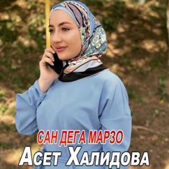 Асет Халидова: Сан дега марзо