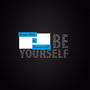 Лёня Хэш: To Be Yourself