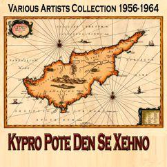 Various Artists: Kypro Pote Den Se Xehno