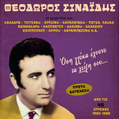 Theodoros Sinaidis: Osi Glika Ehoune Ta Hili Sou