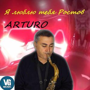 Arturo: Я люблю тебя Ростов