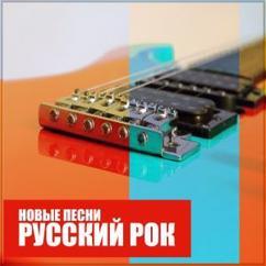 Various Artists: Русский Рок: Новые песни