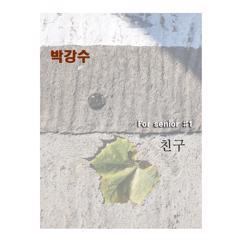 Park Kang Soo: Friend