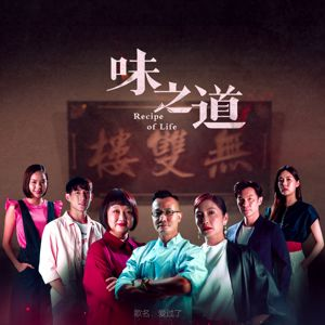 """Max Lee: Love Before (Sub-theme Song from """"Recipe of Life"""")"""